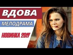 """НОВИНКА 2017 """"Вдова"""" Русские фильмы 2017, Русские мелодрамы 2017 - YouTube"""