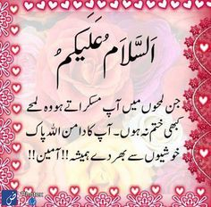 """Search Results for """"asalam o alikum wallpaper in english"""" – Adorable Wallpapers Morning Prayer Quotes, Morning Quotes Images, Good Morning Prayer, Morning Greetings Quotes, Morning Pictures, Good Morning Quotes, Morning Dua, Good Morning Beautiful Pictures, Beautiful Morning Messages"""