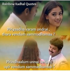 Cool Lyrics, Love Songs Lyrics, Song Quotes, Tamil Songs Lyrics, Tamil Love Quotes, Life Photo, Haiku, Atv, Photos