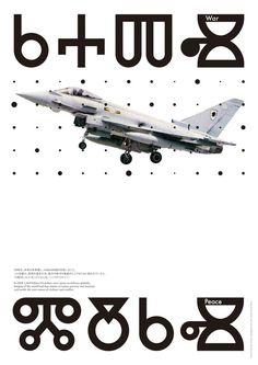 Japanese Poster: War / Peace.Katsumi Asaba. 2009 - Gurafiku: Japanese Graphic Design