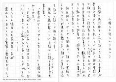 The first manuscript page of Haruki Murakami's WILD SHEEP CHASE, 1982.