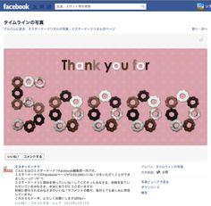 ミスタードーナツ  Facebookページが☆50,000いいね!  http://www.facebook.com/photo.php?fbid=482315228486104    ドーナツおいしそう〜
