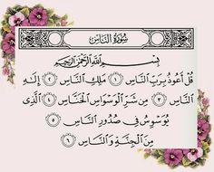 """ ""Surah Al-Ikhlas Surah Al-Falaq Surah An-Nas "" "" Protection from the jinn Islamic Surah, Surah Al Quran, Islam Quran, Religion Quotes, Islam Religion, Beautiful Quran Verses, Quran Book, Prayer For The Day, Noble Quran"