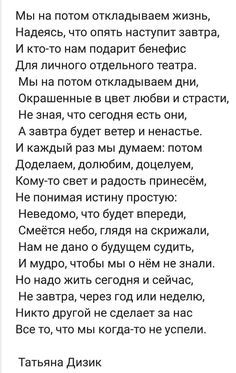 Poem Quotes, Motivational Quotes, Life Quotes, Inspirational Quotes, Russian Quotes, Girl Power Quotes, Touching Words, L Love You, Poetry Poem