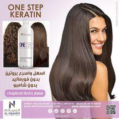 احصلي الان فورا على شعر حريري مع One Step Keratin الجديد كليا من شركة النسائم لمواد وأدوات التجميل اسهل وأسرع بروتين بدون فو Long Hair Styles Hair Styles Hair