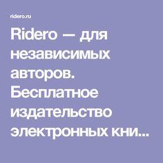 Ridero — для независимых авторов. Бесплатное издательство электронных книг, ISBN в подарок, публикация в книжные магазины.