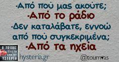 -Από πού μας ακούτε; Funny Greek Quotes, Sarcastic Quotes, Funny Quotes, Free Therapy, Clever Quotes, Cheer Up, True Words, Puns, Funny Pictures