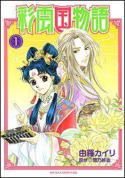 Saiunkoku Monogatari, Shoujo, Anime Manga, Princess Zelda, Animation, Fan Art, Japanese, Comics, Fictional Characters
