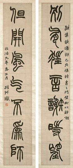 Zhao Zhiqian (Chinese, 1829–1884) Period: Qing dynasty (1644–1911) Date: 1870 Culture: China Medium: Two hanging scrolls; ink on paper. 清 趙之謙 篆書 對聯 紙本 聯語: 別有狂言謝時望 但開風氣不為師