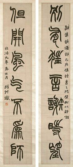 Zhao Zhiqian (Chinese, 1829–1884) Period: Qing dynasty (1644–1911) Date: 1870 Culture: China Medium: Two hanging scrolls; ink on paper. 清 趙之謙 篆書 對聯 紙本 聯語: 別有狂言謝時望 但開風氣不為師