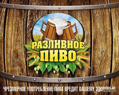 ценник пиво: 7 тыс изображений найдено в Яндекс.Картинках