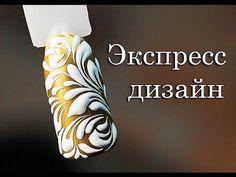 Простой Дизайн Ногтей ВенЗелечКи/ Экспресс Дизайн - YouTube