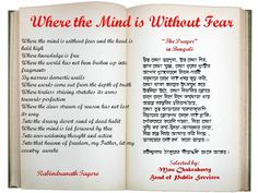 where the mind is without fear in hindi