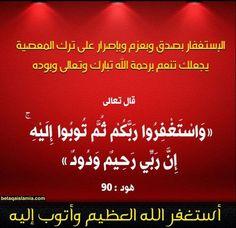 Image via We Heart It https://weheartit.com/entry/152409589 #allah #god #islam #quran #dieu #rab #coran #ayat