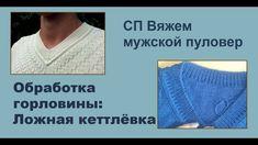 Как обработать горловину красиво? Ложная кеттлевка в карман - способ, благодаря которому края одежды выглядят аккуратно, а изделие целиком - стильным и профе...