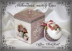 Декупаж с душой и любовью Christmas Wood, Christmas Balls, Christmas And New Year, Christmas Ornaments, Decoupage Letters, Decoupage Wood, Decor Crafts, Diy And Crafts, Deco Podge