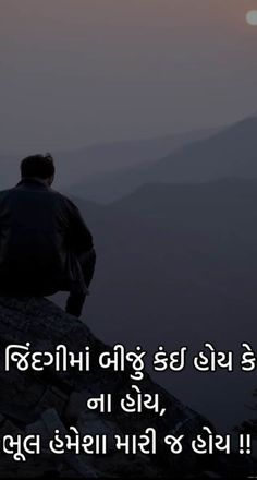 Antique Quotes, Gujarati Quotes, Love Yourself Quotes, Thoughts, Feelings, Movie Posters, Film Poster, Popcorn Posters, Billboard