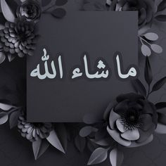 Cute Good Morning Messages, Assalamualaikum Image, Cute Couples Kissing, Home Icon, Urdu Poetry, Islamic Quotes, Paris France, Captions, Allah