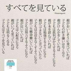 「子は親の背中を見て育つ」。子供は大人の嘘を見抜くし, お腹の中に居る時から, ちゃーんと わかってるんだよね… Common Quotes, Wise Quotes, Famous Quotes, Inspirational Quotes, Japanese Quotes, Book Works, Meaningful Life, Life Words, Favorite Words