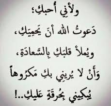 #أحبك