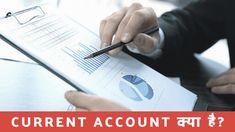 चालू खाता (Current Account) क्या है? (What is Current Account in Hindi) Current Account क्या है? Current अकाउंट कैसे Open करें? चालू खाते के फायदे? Tech Hacks, Accounting