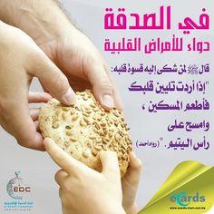 492- الصدقة دواء للأمراض القلبية Allah, Hadith, Ethnic Recipes, Desserts, Food, Holy Quran, Recherche Google, Paris France, Islamic