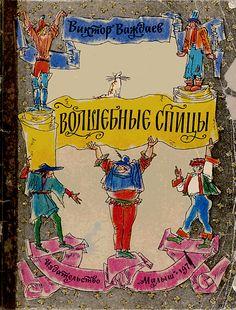 """художник М. Майофис. Виктор Важдаев """"Волшебные спицы"""""""