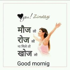 Gud Morning Wishes, Happy Sunday Morning, Good Morning My Love, Good Morning Messages, Good Morning Images, Beautiful Morning, Morning Prayer Quotes, Hindi Good Morning Quotes, Morning Greetings Quotes