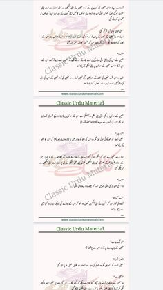 Romantic Novels To Read, Best Romance Novels, Bano Qudsia Quotes, Namal Novel, Famous Novels, Quotes From Novels, Flower Letters, Urdu Novels, Funny Dog Videos