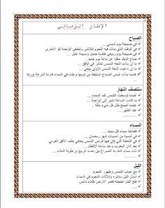 تحميل كراس الإنتاج الكتابي الجاهزة لكل المستويات - ليكن ابنك متميزا بعبارات جميلة | دروس و امتحانات من التحضيري للسيزيام : تونس