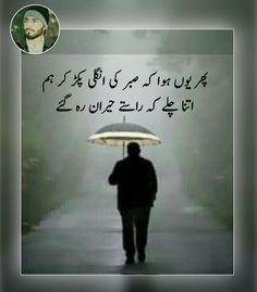 #Muhammad_Suleman_Ali #Daily_Quotes #Urdu_Adab #Shayari #Urdu_Poetry #Mirza #Ali #ALLAMA_IQBAL #Pakistan #Urdu_Sms #Whatsapp_Poetry #Muhammad_Suleman_Ali #arabic #shayari #punjabi #urdupoetry #اقوال_زریں #allpoetry #bazm_e_urdu #urdu_adab #pakistan #علامہ_اقبال #lovepoetry #urdu #اردو_شاعری #پنجابی_شاعری #بابا_بلھے_شاہ #اردو #محبت_ایک_احساس #poetry #muhammadsulemanali #mirza #lovers #hindipoetry Daily Quotes, Love Quotes, Pakistan Urdu, Allama Iqbal, Urdu Poetry, Puns, Philosophy, Qoutes, Literature