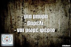 Etsi eukairies den prepei na tis xanoume Funny Greek Quotes, Funny Quotes, All Quotes, Best Quotes, Funny Stories, Some Words, Amazing Quotes, Funny Images, Picture Quotes