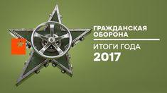 Итоги 2017 года –  ДАЙДЖЕСТ –  Гражданская оборона