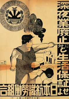 Poster from 1930s Japan --