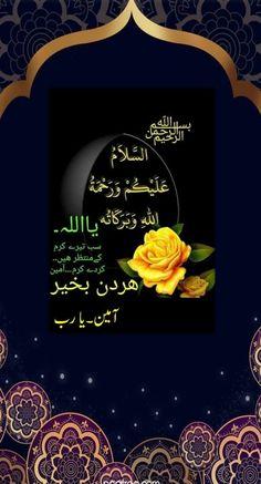 Good Morning Beautiful Gif, Good Morning Images, Good Morning Coffee, Morning Wish, Assalamualaikum Image, Best Islamic Quotes, Good Morning Greetings, Father, Album