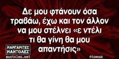 Greek, Jokes, Lol, Humor, Funny Things, Husky Jokes, Humour, Memes, Chistes