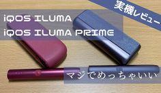 どうも、ズッカズです。 9月2日から全国発売され、すでに先行販売されているアイコスの新型「iQOS ILUMA(アイコス イルマ)」。 待望の新型になるためすでに予約している人も多いと思いますが、やっぱり実際にどんなもん ... Straightener, Lipstick, Beauty, Lipsticks, Beauty Illustration