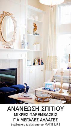 Ανανέωση Σπιτιού: Μικρές παρεμβάσεις για μεγάλες αλλαγές Room, Home Decor Accessories, Home, Living Room Remodel, House Interior, Room Decor, Expensive Furniture, Home Construction Cost, Remodeling Mobile Homes