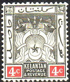 Kelantan 1921 Symbols of Government SG17 Fine Used SG 17 Scott 19 Other Malay Stamps HERE