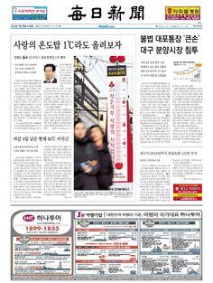 [매일신문 1면] 2015년 1월 28일 수요일