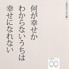 何が幸せかわかっていますか? . . #女性のホンネ川柳 #恋愛#幸せ#川柳 #言葉#婚活#引き寄せ #ハッピー#日本#運 #キミのままでいい