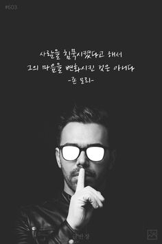 2번째 이미지 Wise Quotes, Famous Quotes, Inspirational Quotes, Butterflies In My Stomach, Korean Quotes, Life Design, Better Life, Proverbs, Cool Words