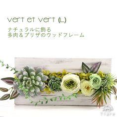 プリザーブドフラワーと多肉植物(アーティフィシャルフラワー(造花))のナチュラルウッドフレーム (開店祝い、誕生日プレゼント、結婚祝い、結婚記念日、新築祝い) 『Vert et Vert (ヴェール エ ヴェール) Lサイズ』