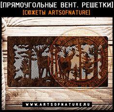 Прямоугольные вентиляционные решетки со сказочными сюжетами от компании Artsofnature.