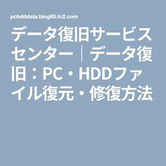 データ復旧サービスセンター データ復旧:PC・HDDファイル復元・修復方法