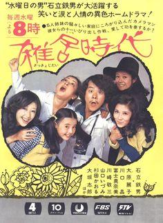 雑居時代 Showa Era, Old Tv, Vintage Ads, Vintage Designs, Vintage Japanese, Golden Age, Old Things, Movie Tv, Tv Shows