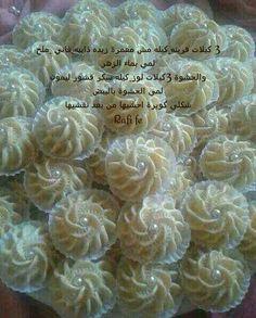 Cake Cookies, Sugar Cookies, Moroccan Desserts, Flower Food, Pie Cake, Arabic Food, Cookie Desserts, Ramadan, Good Food