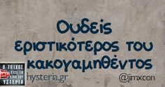 Funny Greek, Funny Statuses, Greek Quotes, Funny Quotes, Jokes, Humor, Sayings, Meme, Wall
