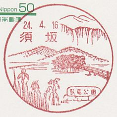 Suzaka Post Office (Japan Post Service Co. Office Stamps, Th 5, Japanese Drawings, Japan Post, Nagano, Postcard Design, Stamp Collecting, Mail Art, Post Office