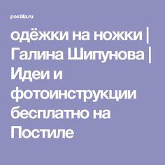 одёжки на ножки | Галина Шипунова | Идеи и фотоинструкции бесплатно на Постиле